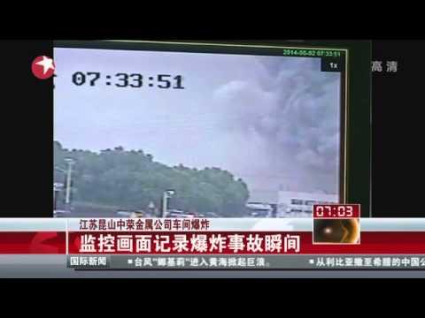 Kunshan explosion江苏昆山中荣工厂爆炸已造成75人死亡:监控画面记录爆炸事故瞬间