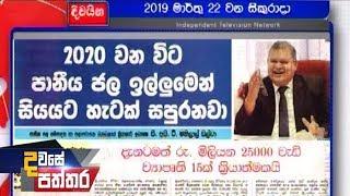 Dawase Paththara - (2019-03-22)