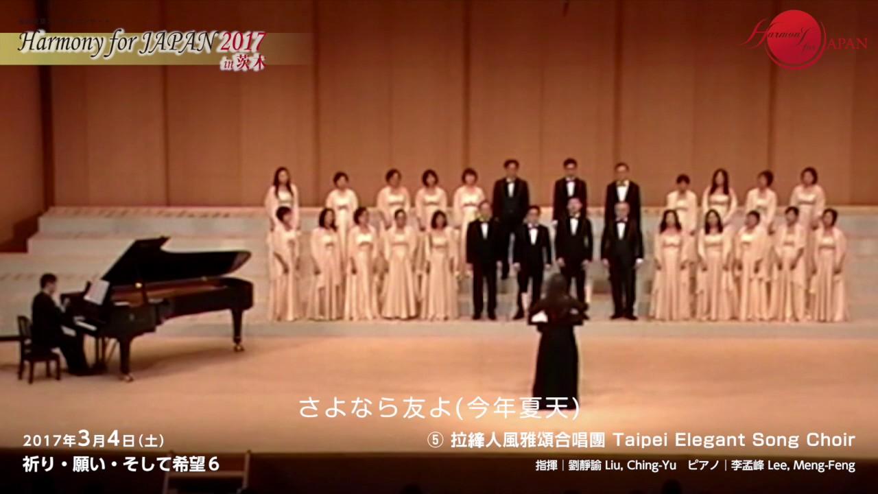 拉縴人風雅頌合唱團 Taipei Elegant Song Choir