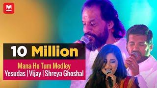 Yesudas | Vijay | Shreya Ghoshal | Mana Ho Tum Medley | Jayaragangal | Manorama Online