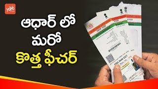 Aadhaar Authentication Via Face Recognition From July 2018   Aadhar Card Updates
