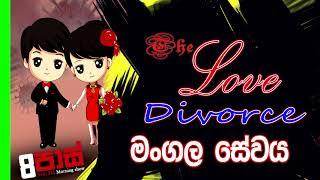 NETH FM 8 Pass Jokes 2020.04.28 - The Love Divorce