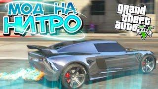 "GTA 5 Моды: ""NITRO""- Мод на нитро"