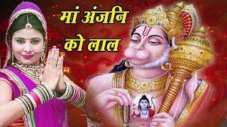 राजस्थानी सुपरहिट सांग 2016 - माँ अंजनि को लाल   - Super Hit Songs 2016 Rajasthani