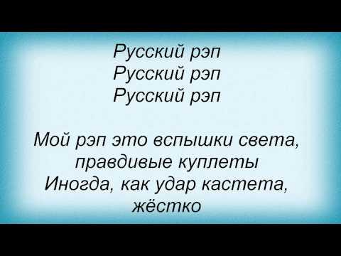 Тексты рэпа на русском своими руками