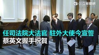 司法院大法官、駐外大使今宣誓 蔡英文握手祝賀