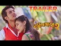 New Nepali Movie- 2017 | DARPAN CHHAYA 2 | दर्पण छाँया २ | OFFICIAL TRAILER |