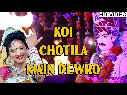 Sarita Kharwal New Song | 'koi Chotila Main Dewro' Om Banna Video Song | Rajasthani Songs 2015 video