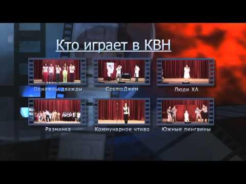 """Открытый фестиваль команд КВН """"НЦУИКС приглашает друзей"""""""