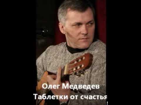 Олег Медведев - Таблетки от Счастья