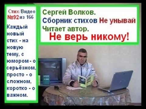 Сергей Волков, стих 92 из 166, Не верь никому!