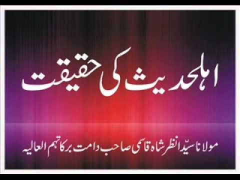 Maulana Syed Anzar Shah Qasmi - Ahle Hadees Ki Haqeeqat 4 Of 6 video