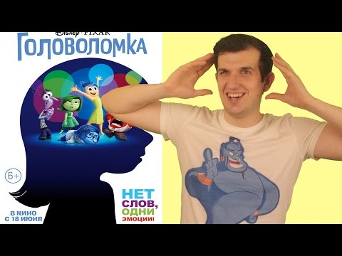 Головоломка - обзор мультфильма