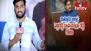 YS Jagan Cabinet | YCP MLA Candidates Expecting Ministries in AP Cabinet | hmtv News
