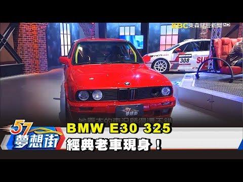 台灣-57夢想街 預約你的夢想-20180702 BMW E30 325經典老車現身!