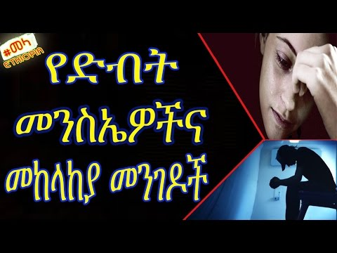 ETHIOPIA - Signs and symptoms of depression and how to prevent it in Amharic