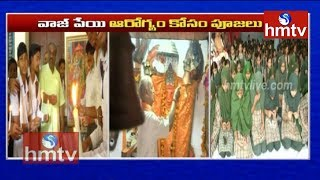 Hindus and Muslims Pray For Vajpayee's Health | Atal Bihari Vajpayee Health Condition | hmtv