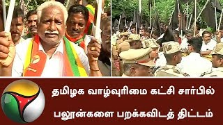 TVK Members planned to fly black baloons against PM Modi's TN visit    #Modi #DefenceExpo