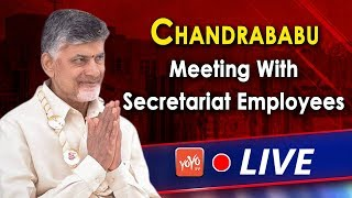 Chandrababu LIVE | AP CM Meeting with Secretariat Employees at Secretariat