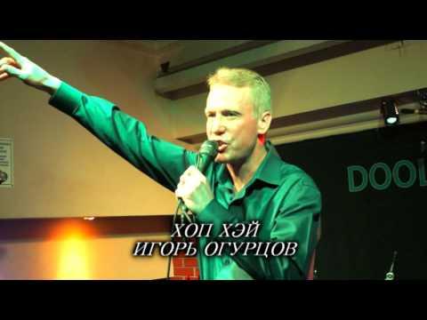 Шансон 2017!!! Лучшее!!! Концерт Игоря Огурцова (12.02.17г.)