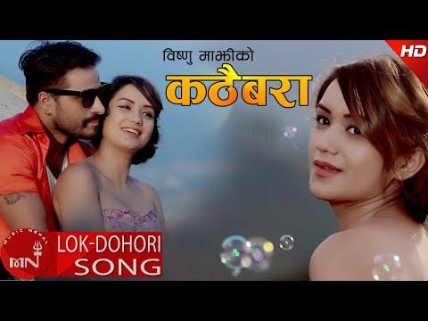 Bishnu Majhi's New Lok Dohori 2074/2018 | Kathai Bara - Bigyan Rokaya Ft. Sarika & Bimal Adhikari