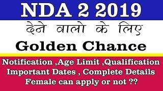 NDA 2 2019  h Golden Chance   NDA 2 2019 Notification , Age -limit , Qualification , Complete detail