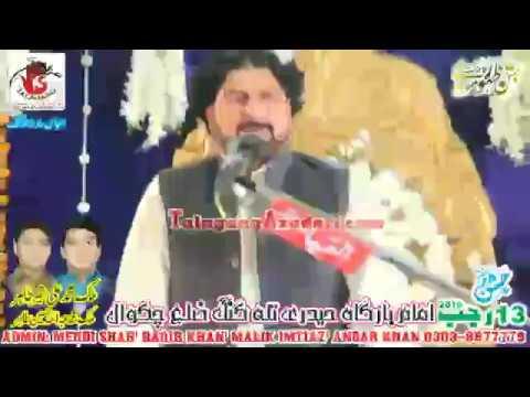 Zakir Mushtaq Shah | Jashan 13 Rajab 2019 Talagang |