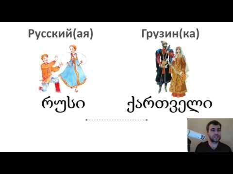 1. Грузинский язык с нуля - Я есть, ты есть