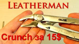 Мультитул Leatherman Crunch за 15$ Обзор и сравнение. #1