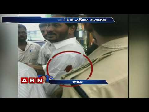 New twist in Jagan's assault case as NIA Investigates Accused Srinivas | ABN Telugu