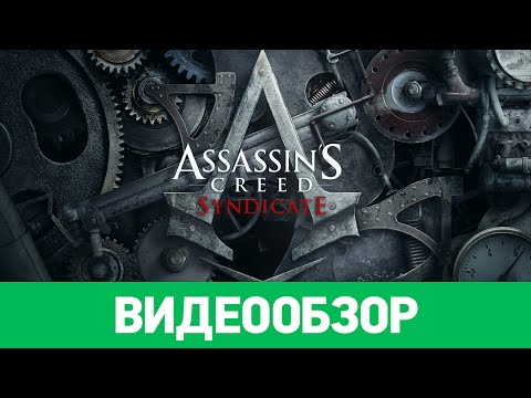 Обзор игры Assassin's Creed: Syndicate