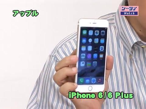 法林岳之のケータイしようぜ!! 【速報】iPhone 6/6 Plus (3-1)