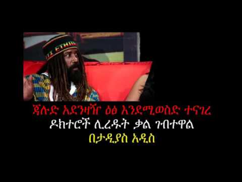 Jalude on Tadias Addis