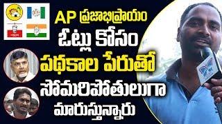 ఓట్లు కోసం పథకాల పేరుతో  ప్రజల్ని సోమరిపోతులుగా మారుస్తున్నారు |  AP Public Talk On Elections 2019