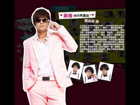 Show Luo -  Biological Clock - Hi My Sweetheart Ost video