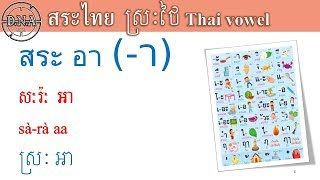 រៀនភាសាថៃ |สระไทย | ស្រៈភាសាថៃ|Thai vowel|Study Thai