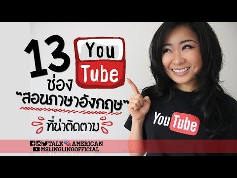 13 ช่อง Youtube #สอนภาษาอังกฤษ