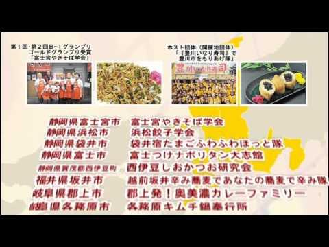 B 1グランプリin豊川 広報用