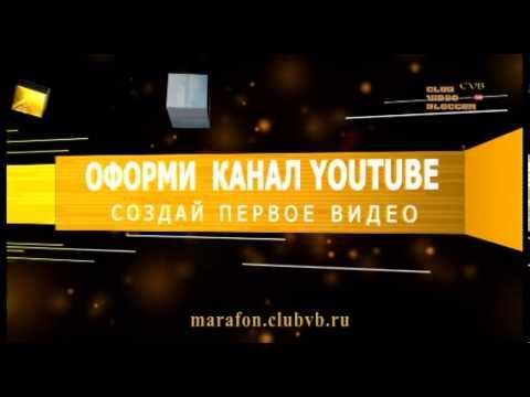"""Видео курс - Бесплатно! """"Как стать видеоблоггером за 5 дней""""  CLUBVB.RU"""