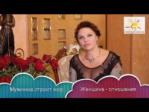 Наталья Толстая - Мужчина строит мир, женщина - отношения.
