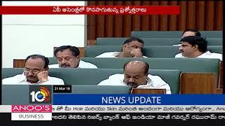 ఏపీ అసెంబ్లీలో ప్రశ్నోత్తరాలు..- AP Assembly Live - Question Hour - Amaravathi  - netivaarthalu.com