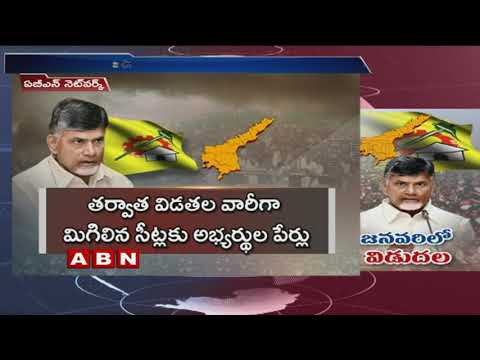 CM Chandrababu To Announce Candidates List for AP Assembly elections | ABN Telugu