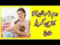 Waram Ka Ilaj In Urdu || Health & Beauty Tips || Sojan Ka Ilaj / Sujan Ka Upay