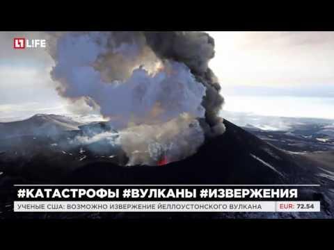 Ученые США:  Возможно извержение Йеллоустонского вулкана