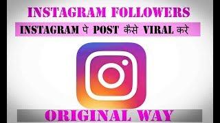 How to Viral Post on Instagram - Original Way - Instagram पे Post Viral करने का तरीका