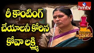 TRS Kova Lakshmi Demands Recounting Of Votes In Asifabad  | hmtv Exclusive Analysis