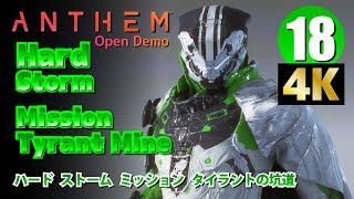 #18 4K Anthem Open Demo - Hard Storm Mission Tyrant Mine  アンセム ハード ストーム ミッション 「タイラントの坑道」 #XboxOneX