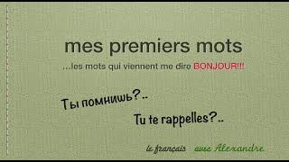 """Урок французского языка. """"Ты помнишь? Tu te rappelles?"""""""