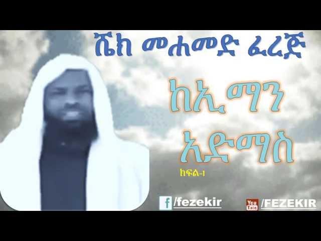 ከኢማን አድማስ  part 1-  Ustaz Mohammed Ferej