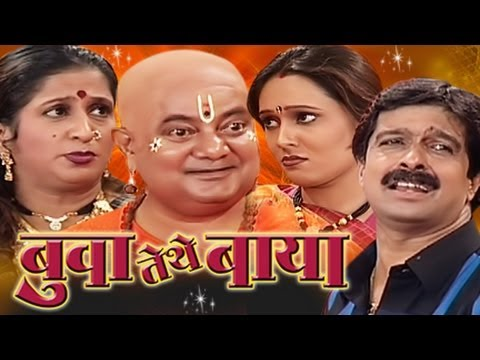 Buva Tethe Baaya - Superhit Marathi Comedy Drama video